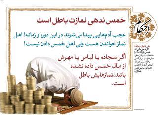 Photo of خمس ندهی نمازت مشکل داره!