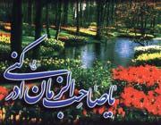 Photo of آیا امام زمان (عج) اسلامی جدید می آورد؟