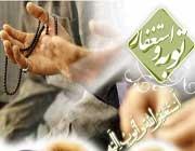 Photo of اسباب آمرزش و مغفرت از نظر قرآن چیست؟