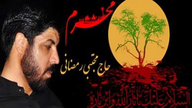 Photo of دانلود مداحی مجتبی رمضانی محرم 97