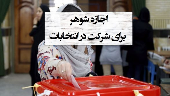 Photo of آیا اجازه از شوهر برای شرکت در انتخابات واجب است؟