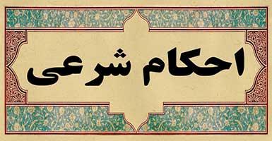 Photo of آیت الله خامنه ای رساله ندارد احکام را از کجا بدست آوریم؟