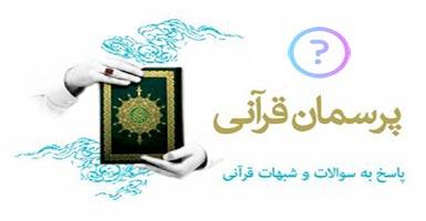 Photo of از کجا معلوم قرآن از طرف خداست/ اثبات اینکه قرآن کلام خداست