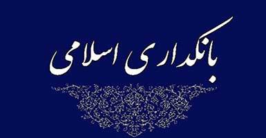 بانکداری اسلامی