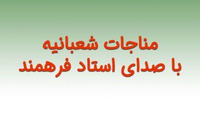 Photo of مناجات شعبانیه با صدای استاد فرهمند + دانلود صوت