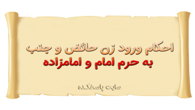 Photo of احکام ورود زن حائض و جنب به حرم امام و امامزاده