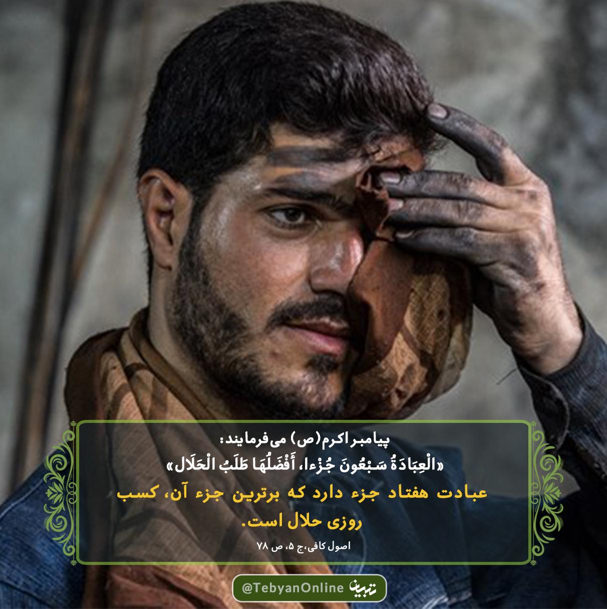 Photo of کسب و کار و روزی حلال در روایات