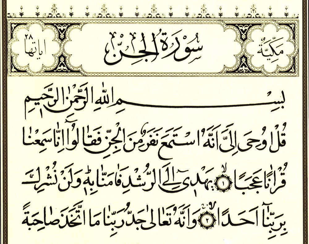 Photo of آیا جن وجود دارد؟ جن در قرآن و احادیث