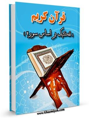 Photo of قرآن کریم با ترجمه فارسی + دانلود pdf